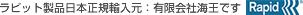 ラピッド製品日本正規輸入元:有限会社海王です