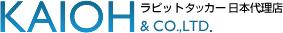 ラピッドタッカー日本代理店 海王